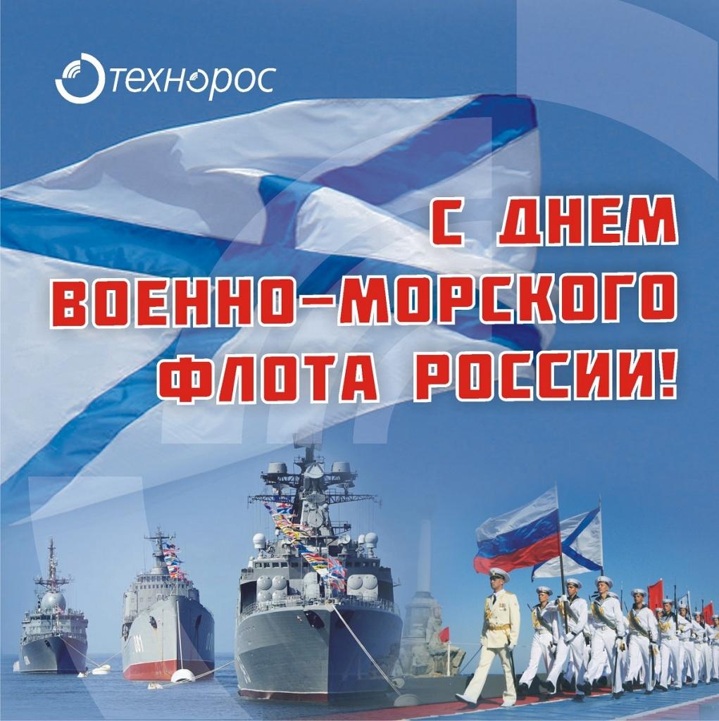 создано стихотворное поздравление с днем вмф россии станет