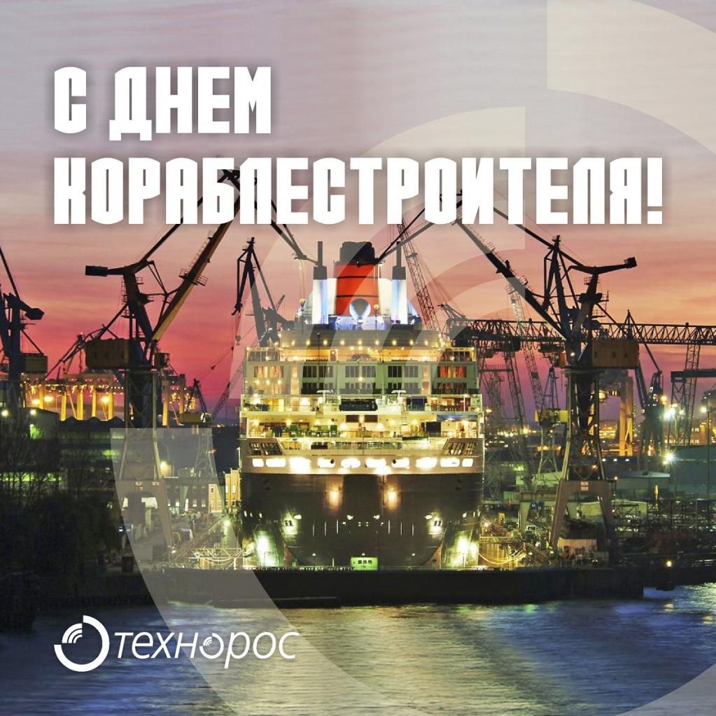 нас сможете открытка с днем кораблестроителей менее, жителям